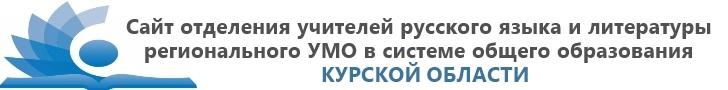 Содружество учителей словесников Курской области
